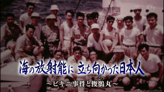 海の放射能に立ち向かった日本人 ~ビキニ事件と俊鶻丸(しゅんこつまる)~
