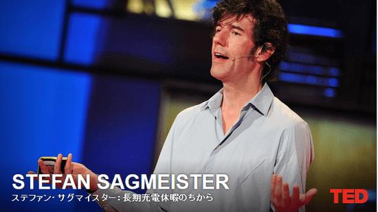ステファン・サグマイスター:長期充電休暇のちから