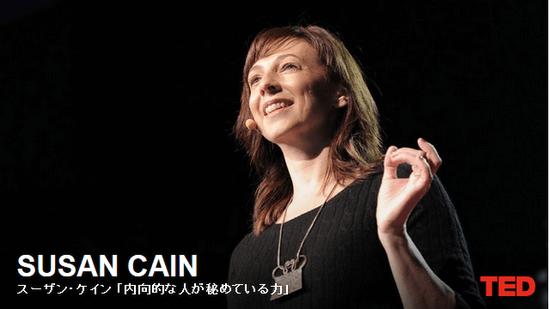 スーザン・ケイン 「内向的な人が秘めている力」