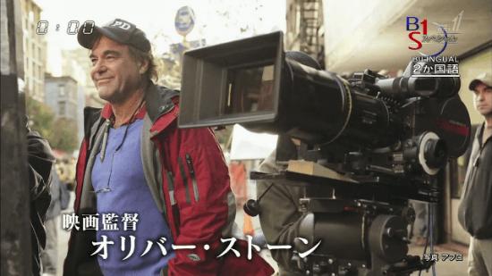 映画監督 オリバー・ストーン