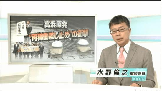 """高浜原発 """"再稼働差し止め""""の衝撃"""