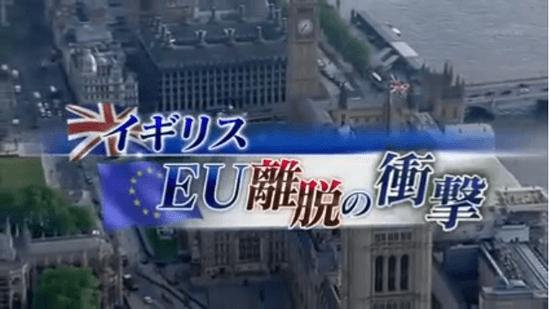 イギリス EU離脱の衝撃