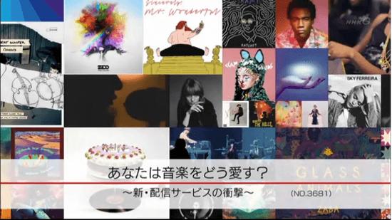 あなたは音楽をどう愛す? ~新・配信ビジネスの衝撃~