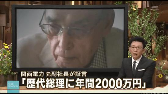関西電力 元副社長が証言 「歴代総理に年間2000万円」