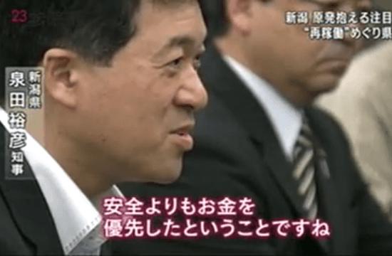 泉田知事「安全よりもお金を優先したということですね」
