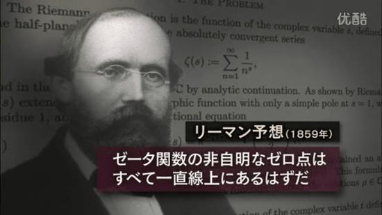 リーマン予想 <The Riemann Hypothesis>
