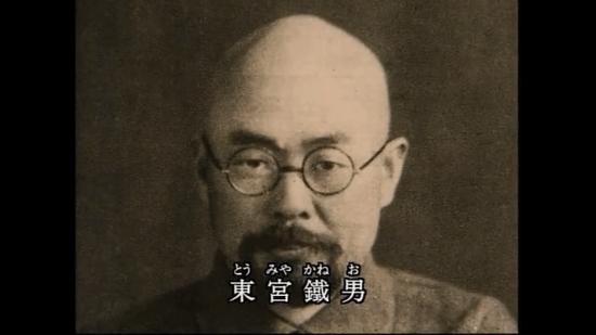 東宮鐵男 (とうみやかねお)
