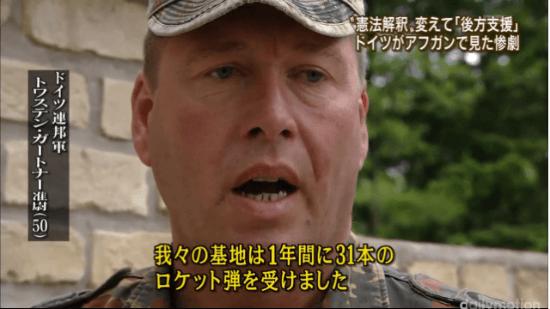 ドイツ連邦軍 トウステン・ガートナー氏(50) 「我々の基地は、1年間に31本のロケット弾を受けました。」