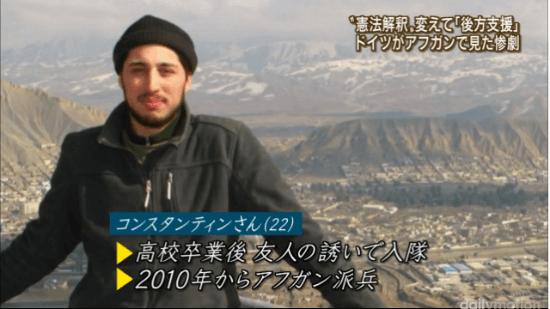 コンスタンティンさん(22)は、高校卒業後友人の誘いで入隊し、2010年からアフガンに派兵された。