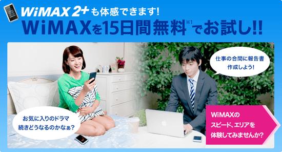 WiMAXを15日間無料でお試し!!