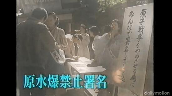 原水爆禁止署名