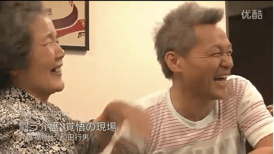 闘う介護、覚悟の現場/介護福祉士・和田行男