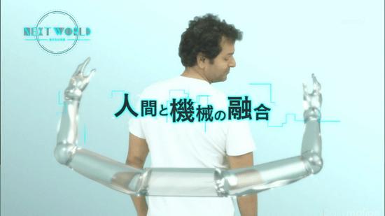 人間と機械の融合