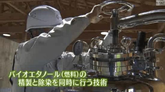 バイオエタノール(燃料)の精製と除染を同時に行う技術