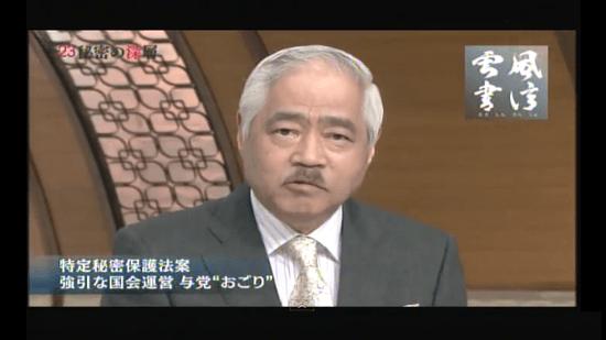 """特定秘密保護法案 強引な国会運営 与党 """"おごり"""""""
