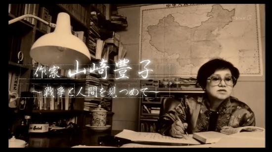 作家 山崎豊子 ~戦争と人間を見つめて~