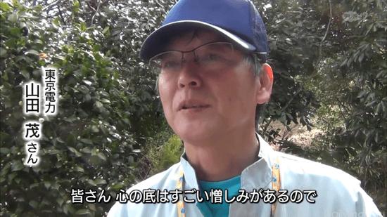 東京電力 山田茂さん 「皆さん 心の底はすごい憎しみがあるので」
