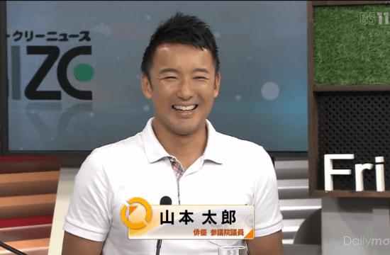 山本太郎(俳優 参議院議員)