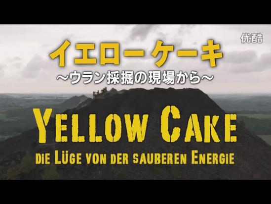 イエローケーキ