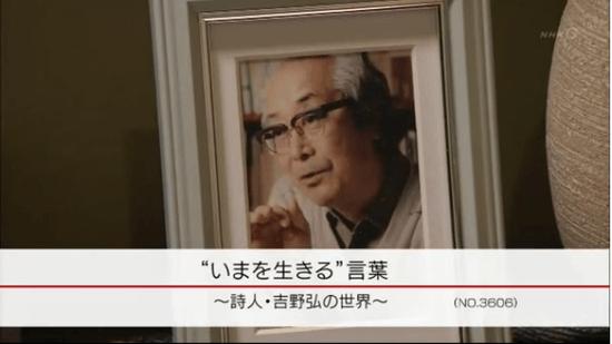 """""""いまを生きる""""言葉 ~詩人・吉野弘の世界~"""