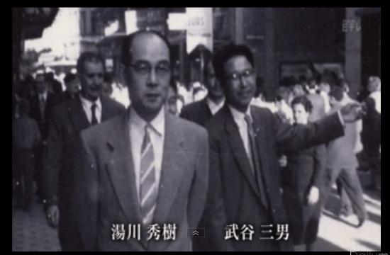 湯川秀樹と武谷三男