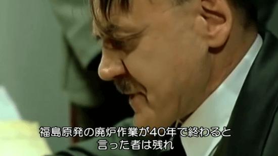 福島原発の廃炉作業が40年で終わると言ったやつは残れ