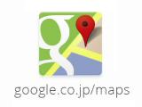 iPhone5 にも、Googleマップを。/Google公式ビデオ【ログイン編】【ローカル検索編】【経路検索編】/ここからアプリのダウンロードも出来ます!