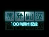 NHKスペシャル「原発事故 100時間の記録」