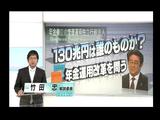 年金を運用するGPIF(年金積立金管理運用独立行政法人) 最大の問題は、130兆円を運用する権限と責任が、理事長一人に集中していること/NHK・時論公論
