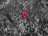 「もう戦争はいやだ」 憲法九条 平和への闘争 ~1950年代 改憲・護憲論~/NHK・その時歴史が動いた