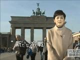 今、世界は再び冷戦時代に逆戻りするかのような緊迫した状況に陥っている/NHK・クローズアップ現代「ベルリンの壁崩壊から25年 ① 岐路に立つヨーロッパ統合」