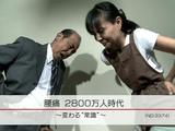 """腰痛の原因は「心理的・社会的ストレス」/NHK・クローズアップ現代「腰痛 2800万人時代 ~変わる""""常識""""~」"""