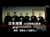 NHKスペシャル <日本海軍 400時間の証言> 第一回「開戦 海軍あって国家なし」