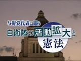 与野党代表に問う 自衛隊の活動拡大と憲法/NHKスペシャル