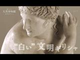 "NHKスペシャル <知られざる大英博物館> 第2集 「古代ギリシャ ""白い""文明の真実」"