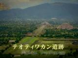 「なぜ文明が生まれるのか?」 という問いに新たな答えをもたらす可能性を秘めているメキシコの古代遺跡「テオティワカン」/NHKスペシャル