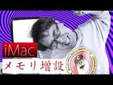 iMac 27inch(Late2012)の「メモリ増設」を初心者がするとこうなった