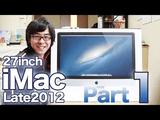 Apple iMac 27inch(Late 2012)がやってきた!/無駄にテンションが高いけど、めちゃくちゃ分かりやすい動画レビュー