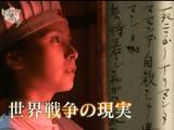 ナースたちの戦場 ~看護婦が見た世界大戦の真実~/NHK・歴史秘話ヒストリア