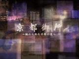 京都御所 ~秘められた千年の美~/NHKスペシャル