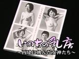 いのちの乳房 ~乳がんによる「乳房再建手術」に挑んだ19人の女神たち~/FNSドキュメンタリー大賞