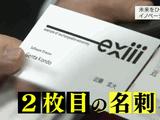 """""""2枚目の名刺""""が革新を生む/NHK・クローズアップ現代"""