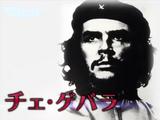 チェ・ゲバラ ~世界を変えようとした男~/NHK・追跡者 ザ・プロファイラー
