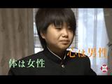 子どもの性同一性障害 ~揺れる教育現場~/NHK・クローズアップ現代