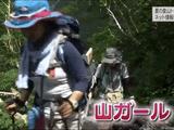 夏山トラブルに注意! ネット時代の登山ブーム/NHK・クローズアップ現代