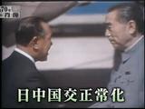 中国と日本はどのような外交を展開してきたのか?アメリカはそれにどう関わっていたのか?/NHKスペシャル <戦後70年 ニッポンの肖像> 第2回 「冷戦 日本の選択」