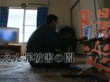 NNNドキュメント「陽炎 えん罪被害の闇」/えん罪によって人生を狂わされた人間の絶望と希望を描いたドキュメンタリー