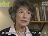 NHKスペシャル <シリーズ認知症革命> 第2回 「最後まで、その人らしく」