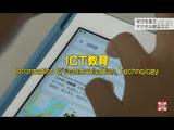 学びを変える? ~デジタル授業革命~/NHK・クローズアップ現代