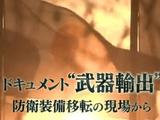 """ドキュメント""""武器輸出"""" 防衛装備移転の現場から/NHKスペシャル"""